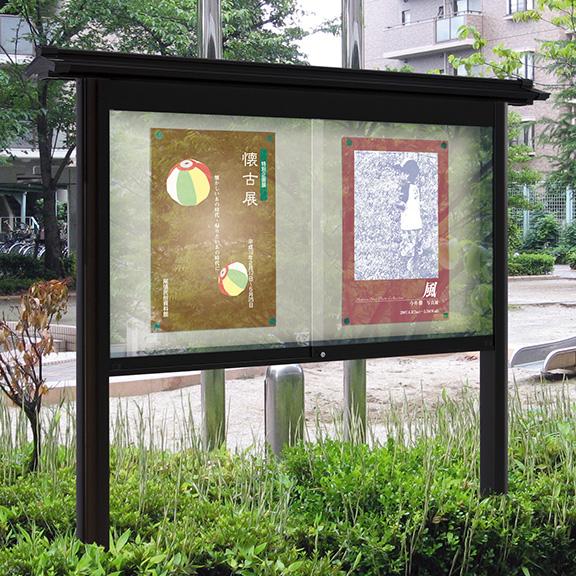 アルミ掲示板 ガラス引き違い式 和風タイプ