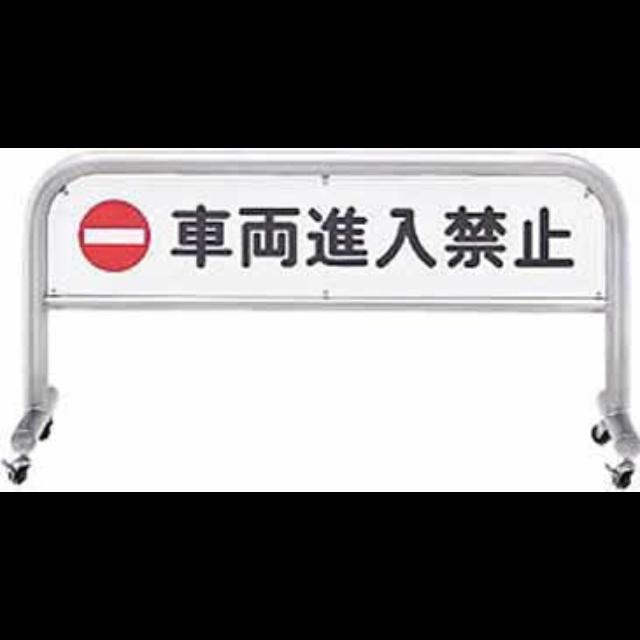 移動式車両進入禁止サイン