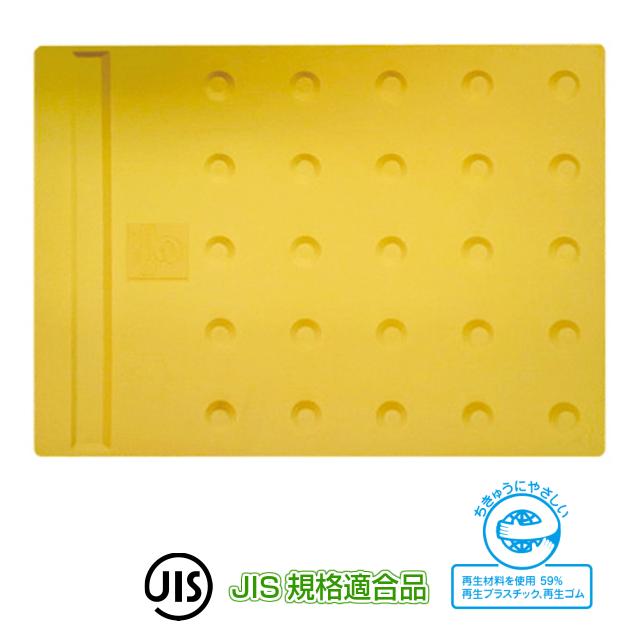 エコ点字パネル【ホームタイプ300×400】再生エラストマー樹脂使用