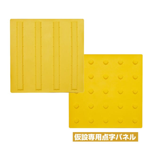 仮設専用点字パネル【300×300】