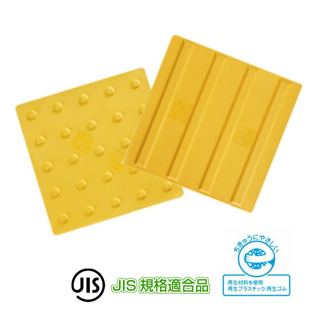 エコ点字パネル【300×300】再生エラストマー樹脂使用
