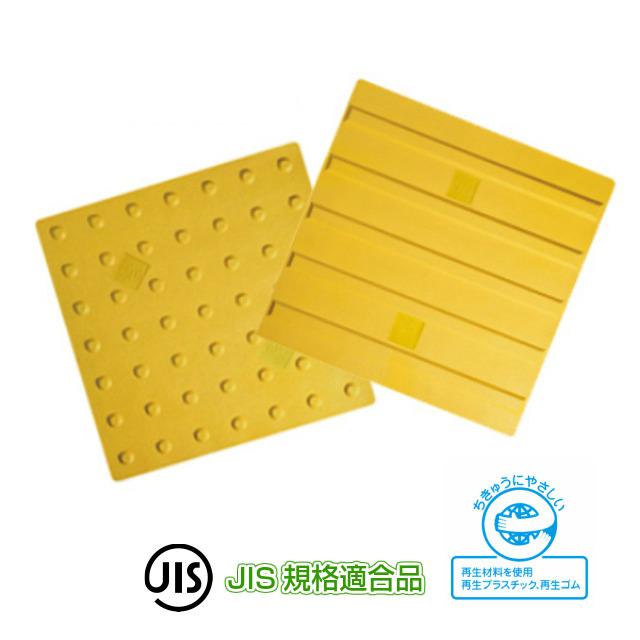 エコ点字パネル【400×400】再生エラストマー樹脂使用