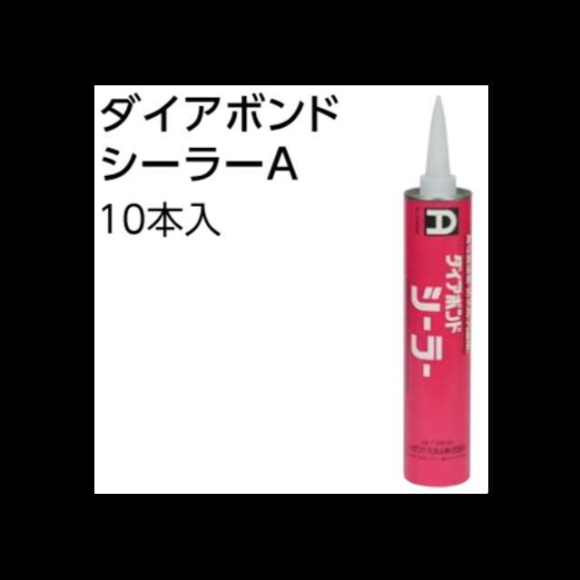 ダイアボンドシーラーA【10本入】