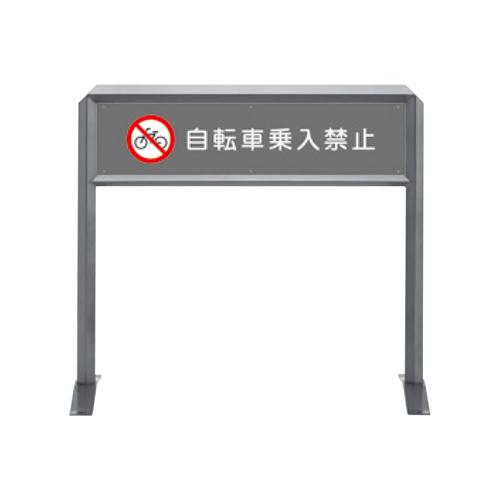 移動式バリカー横型 自転車進入禁止サイン W1000/H900