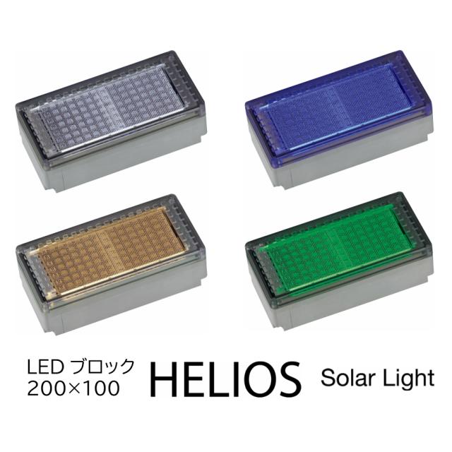 ヘリオスグランドライトLEDブロック200×100(RN)