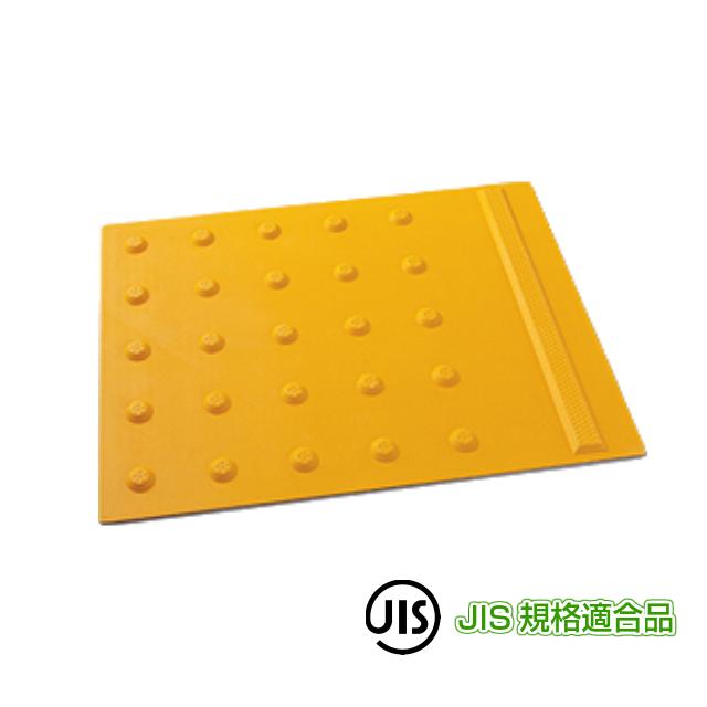 合成ゴム製 ホーム縁端 (ISE) 300×400