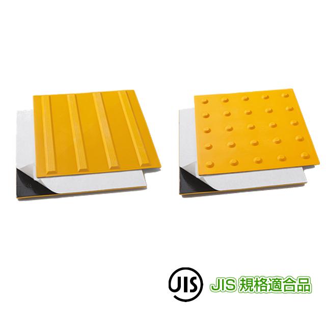 合成ゴム製 点字タイル 300×300 (粗面)