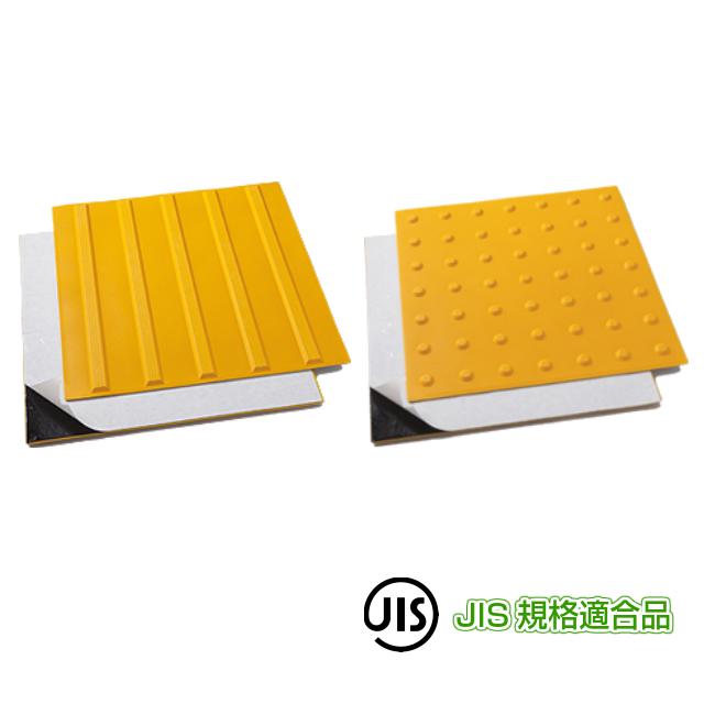 合成ゴム製 点字タイル 400×400 (粗面)