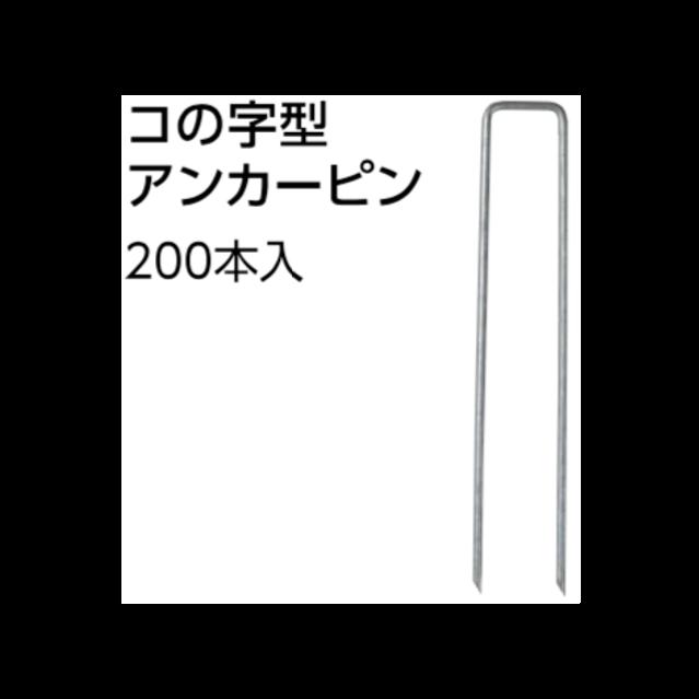 コの字型アンカーピンφ4mm×35mm×200mm