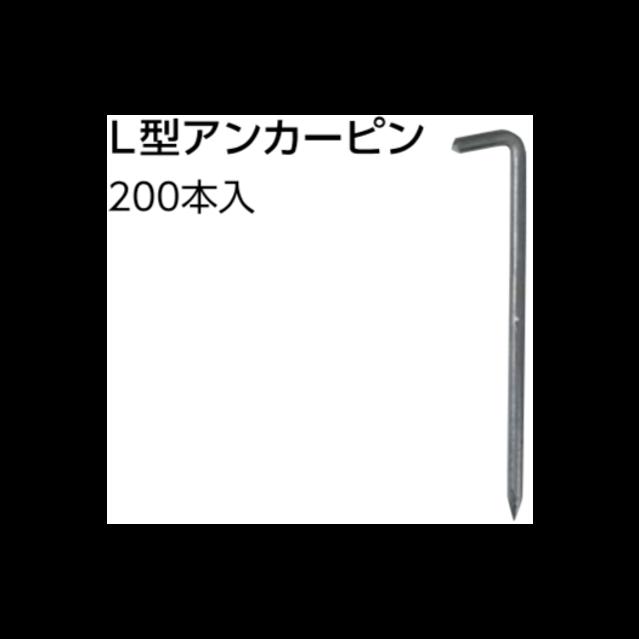 L型アンカーピン φ9×L200mm