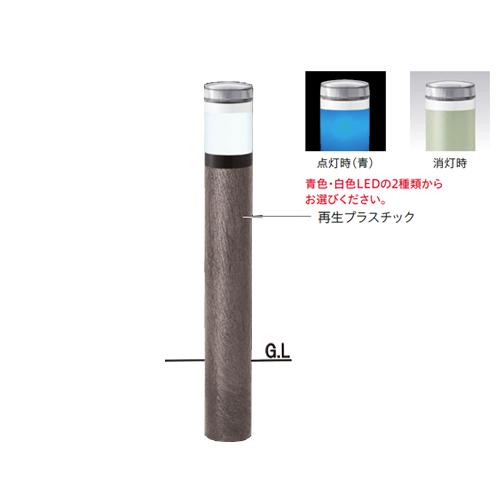 再生プラスチックバリカーφ115×H850ソーラーLED点灯タイプ/エコブラウン