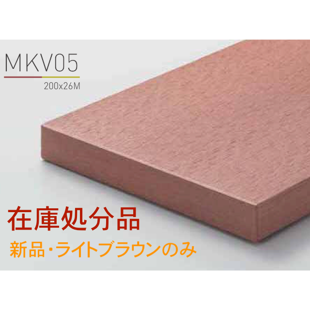 kankyo-wood II  デッキMKV05  (無垢品) 在庫処分品 新品