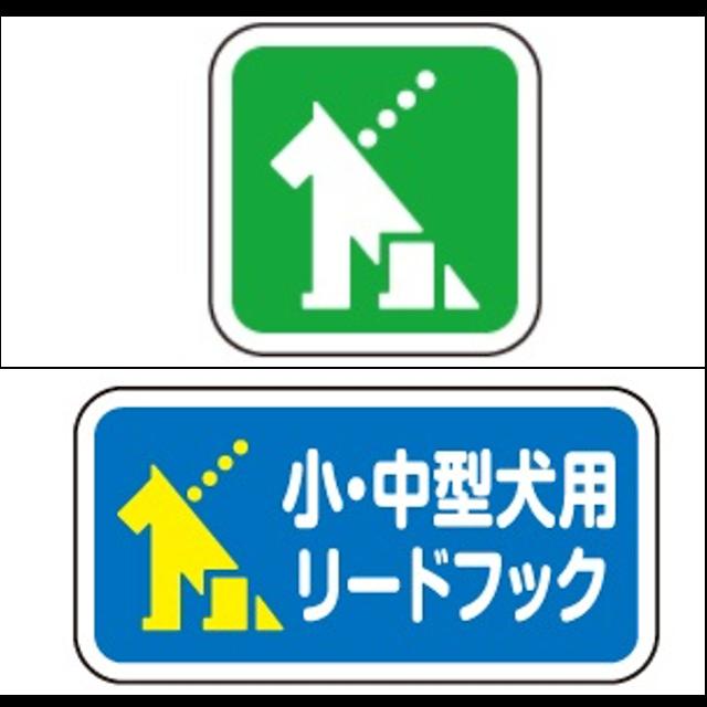 路面標示サイン【リードフック】