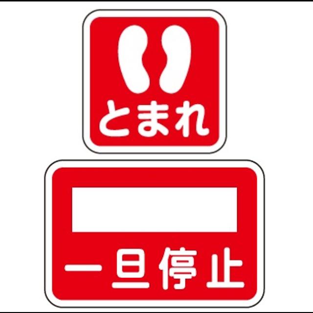 路面標示サイン【とまれ】