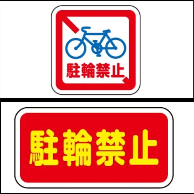 路面標示サイン【駐輪禁止】