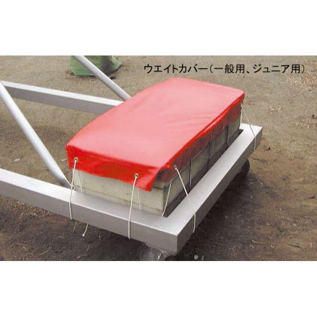 バスケットゴール移動式用ウエイトカバー(ジュニア用・一般用)