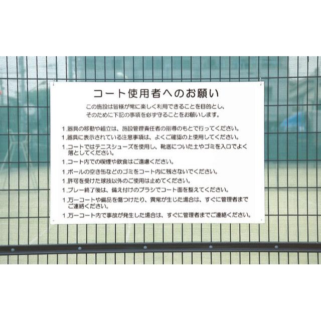注意書板 テニス用