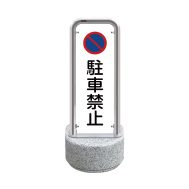 据置式駐車禁止サイン