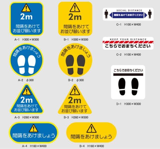 コロナウィルス対策 フロア誘導シート 簡易表示貼付タイプ