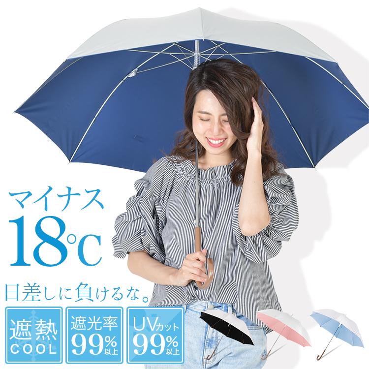 マイナス27℃ひんやり日傘