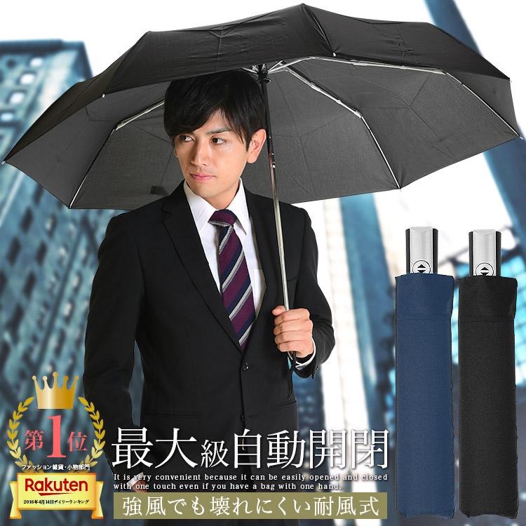 65cm自動開閉式折りたたみ傘