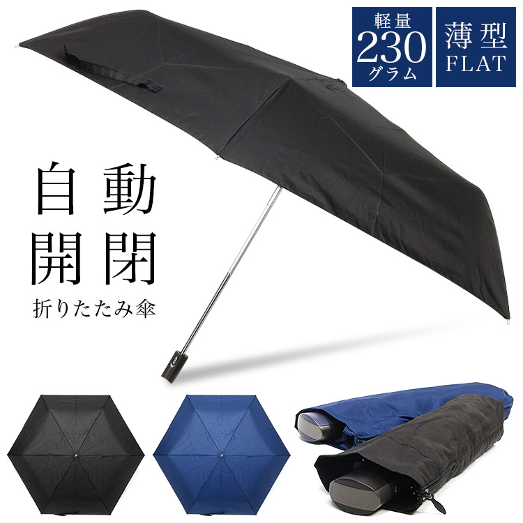 薄型自動開閉折りたたみ傘