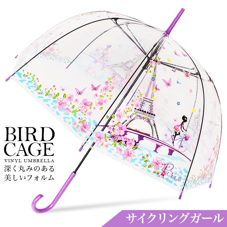 バードケージ ビニール傘