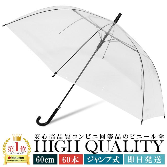 60本まとめ買いビニール傘