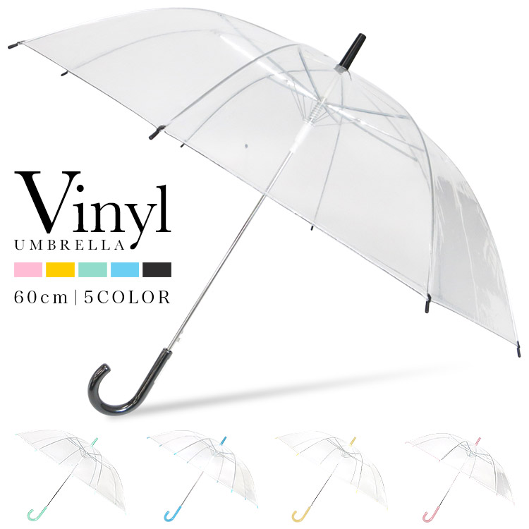60cmカラービニール傘