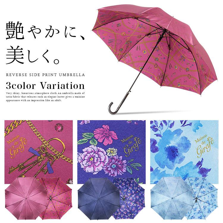 サテンジャンプ傘