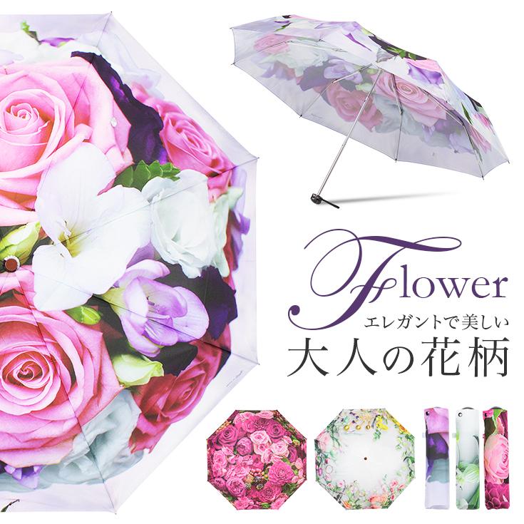 花柄折りたたみ傘