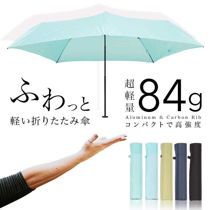 超軽量折りたたみ傘