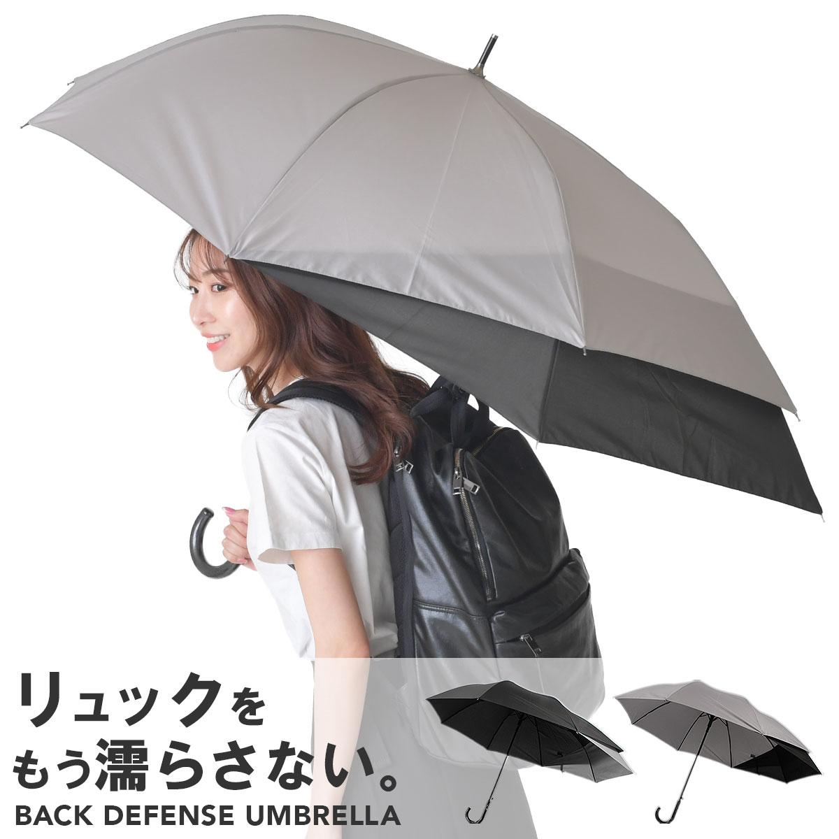 リュックが濡れない傘