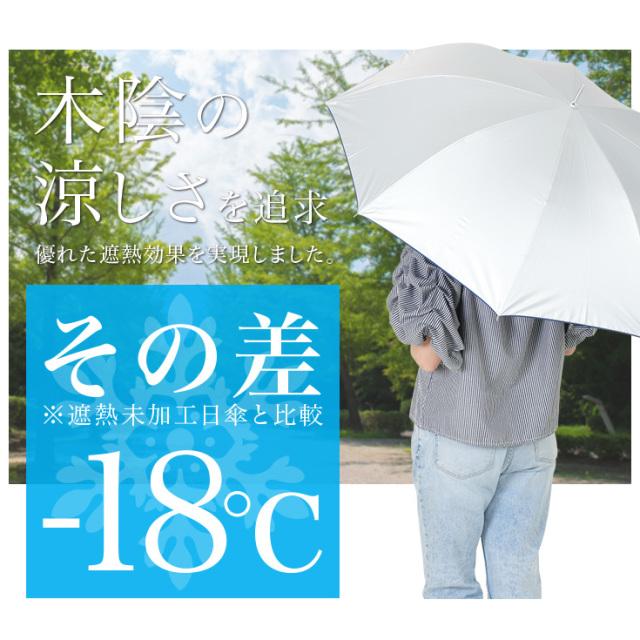 マイナス23℃ひんやり日傘