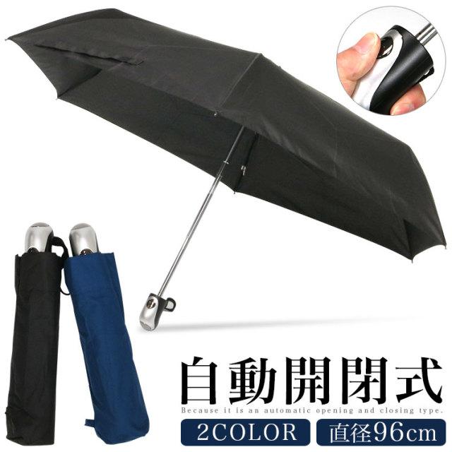 自動開閉折りたたみ傘