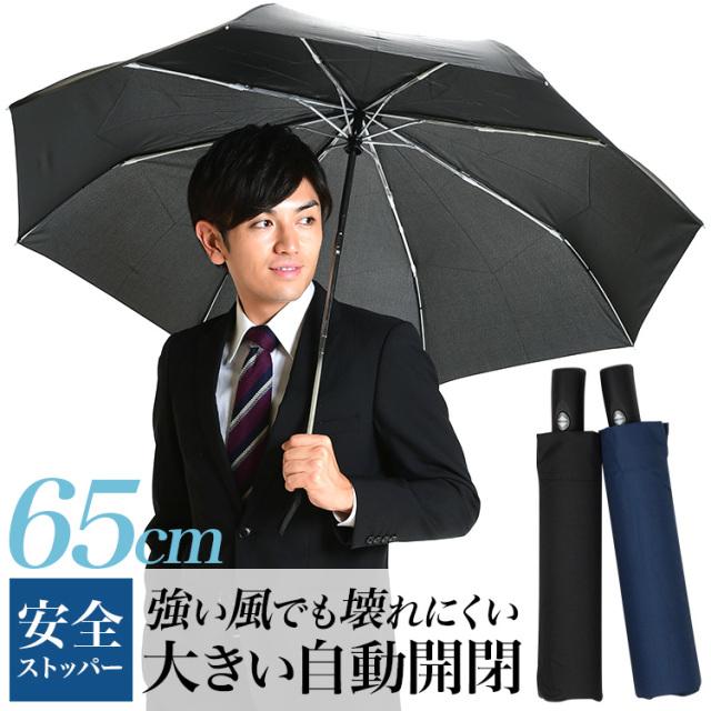 65cm安全式自動開閉折りたたみ傘