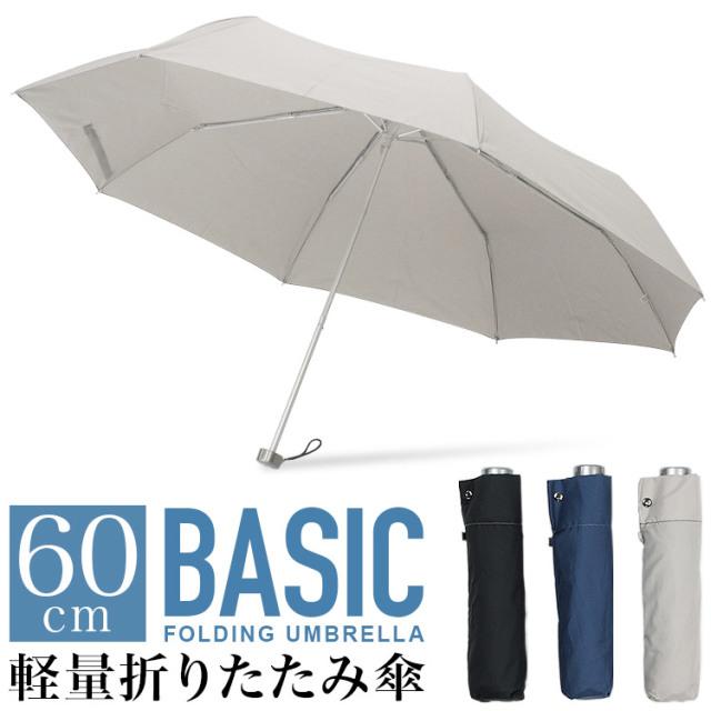 60cm折りたたみ傘