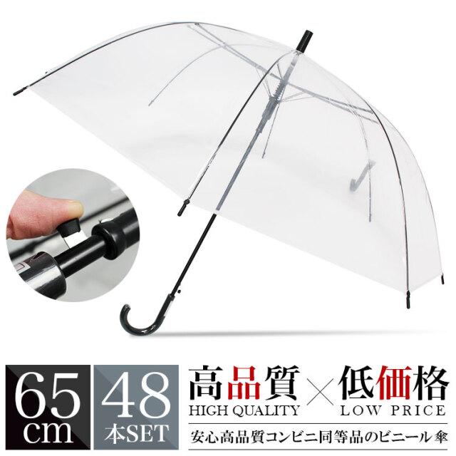 65cmビニール傘48本まとめ買い