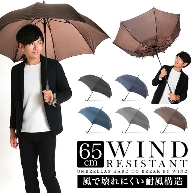 65cm耐風構造メンズジャンプ傘