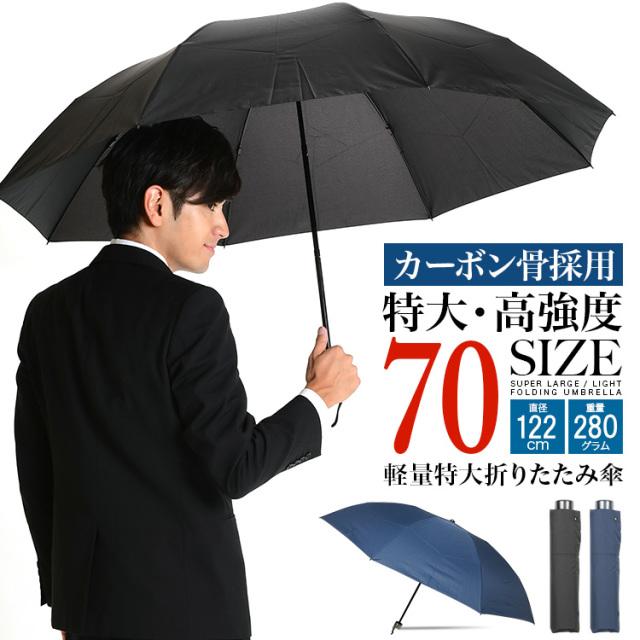 70cmカーボン大きい折りたたみ傘