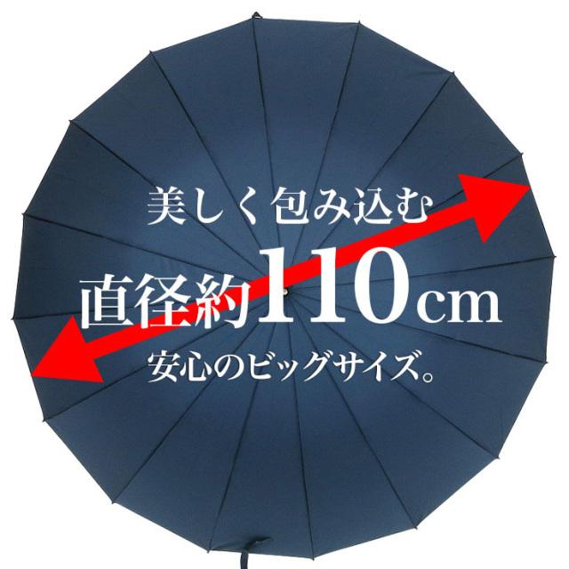 16本骨メンズジャンプ傘