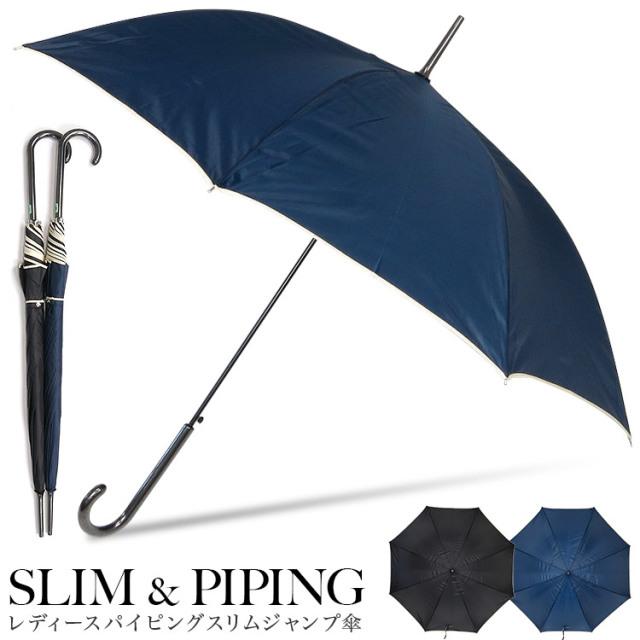 スリムジャンプ傘