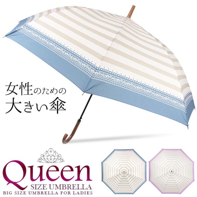 レディース用大きいジャンプ傘