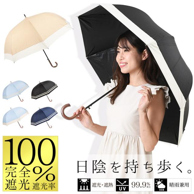 【60cm】【遮光率100%】日傘 完全遮光 晴雨兼用 ジャンプ式 2本ライン/バイカラー切替|レディース