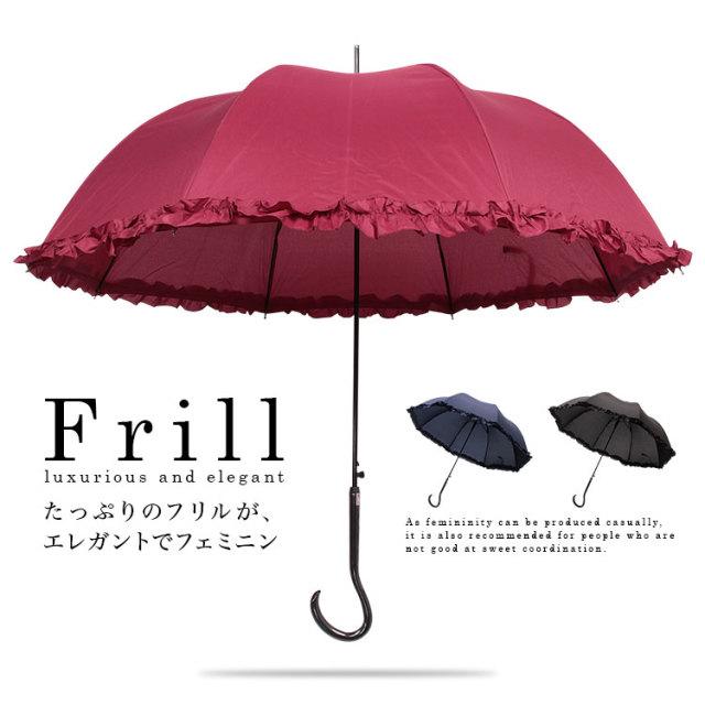 エレガントフリル傘