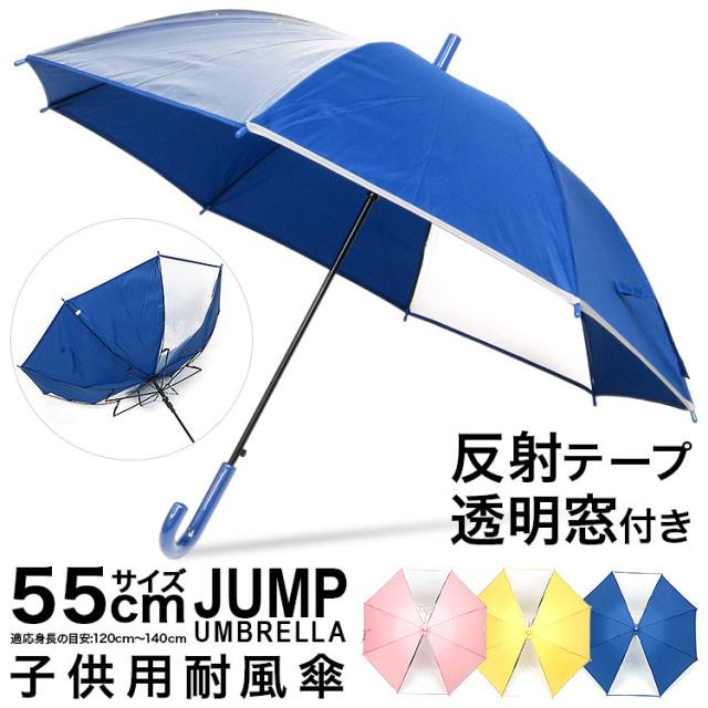 55cm2コマ透明キッズ傘