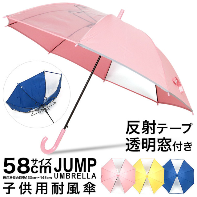 58cm2コマ透明キッズ傘