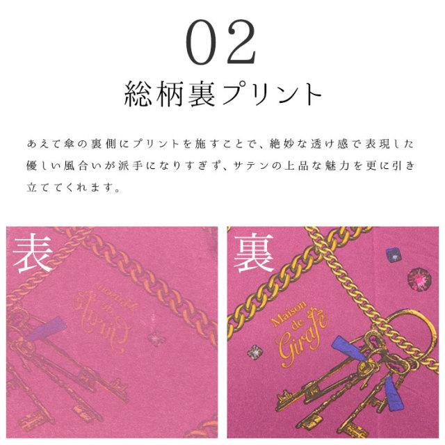 サテン16本骨傘
