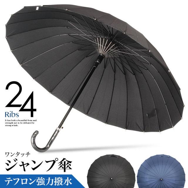 24本骨ジャンプ傘
