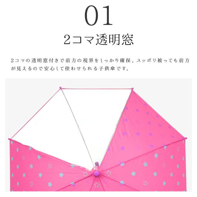 50cm2コマ透明星柄キッズ傘
